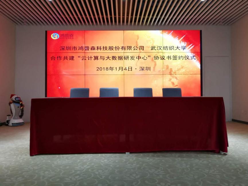 """深圳市鸿普森科技股份有限公司与武汉纺织大学合作共建""""云计算与大数据研发中心""""签订战略合作协议"""
