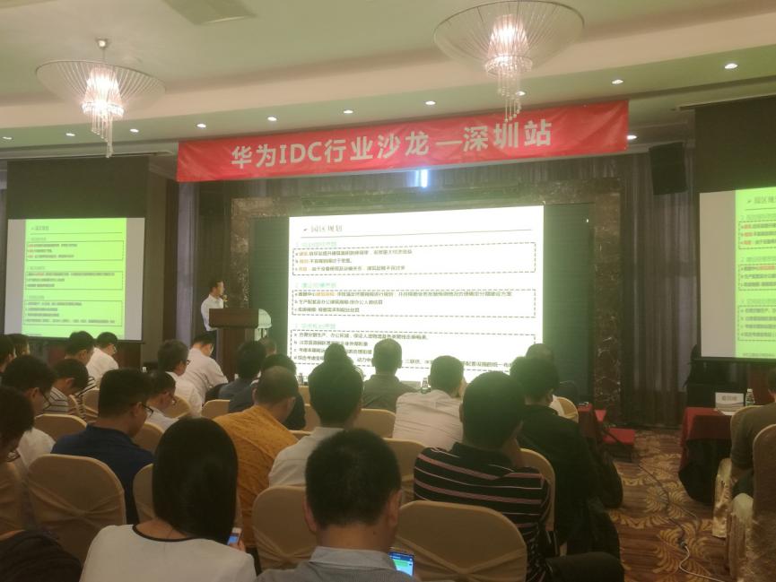 华为IDC行业沙龙——深圳站