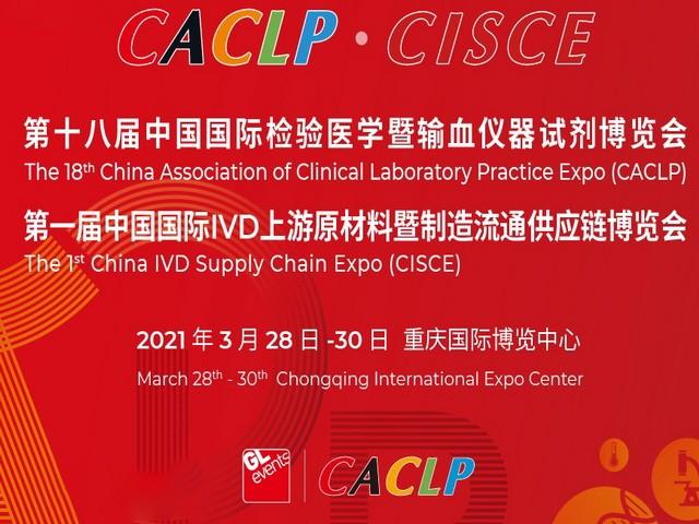 相约重庆,德奥平/N2-T017/邀您共赴CACLP-CISCE盛会