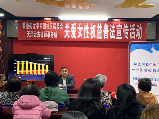 关爱女性权益普法宣传第二站——天津云杰律师事务所走进鼓楼街龙庭家园社区