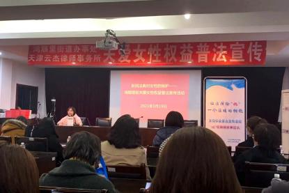 关爱女性权益普法宣传第三站 天津云杰律师事务所走进河北区鸿顺里街