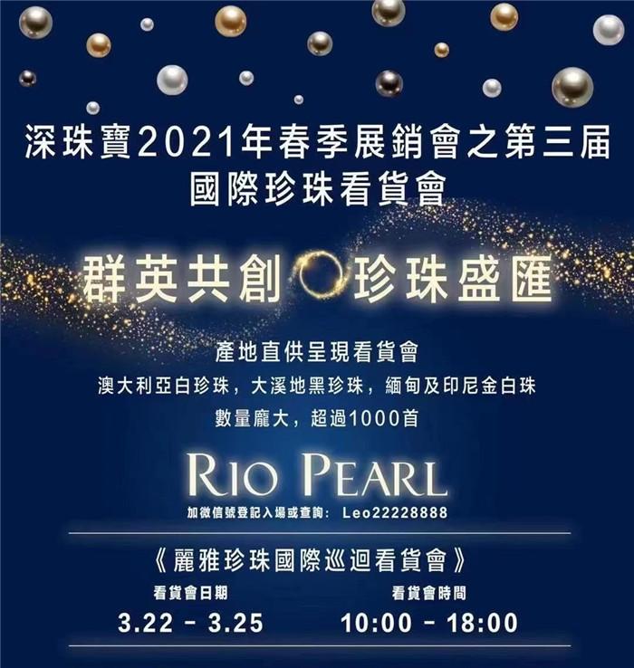 群英共创·珍珠盛会——深珠宝春季保税展销会盛大启幕