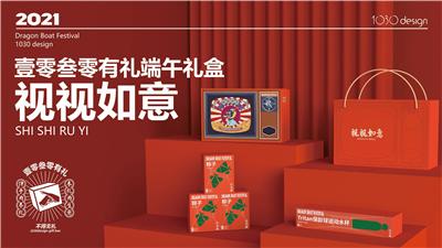 创意端午礼品礼盒