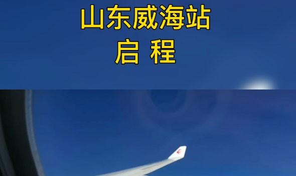 【暖心計劃 全國聯動】第二站-山東威海站啟動