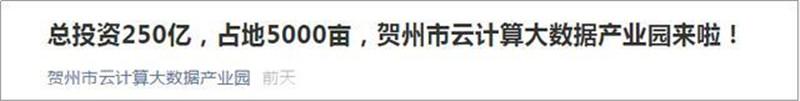 再添一个5000亩大型产业园,平桂新城离爆发还有多远?