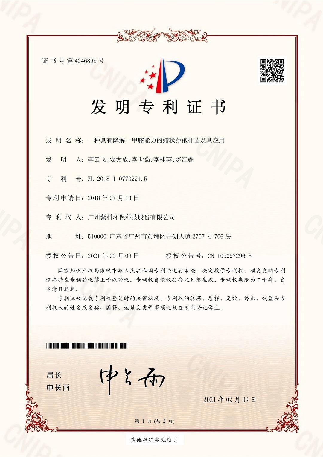紫科環保一項發明專利獲得授權