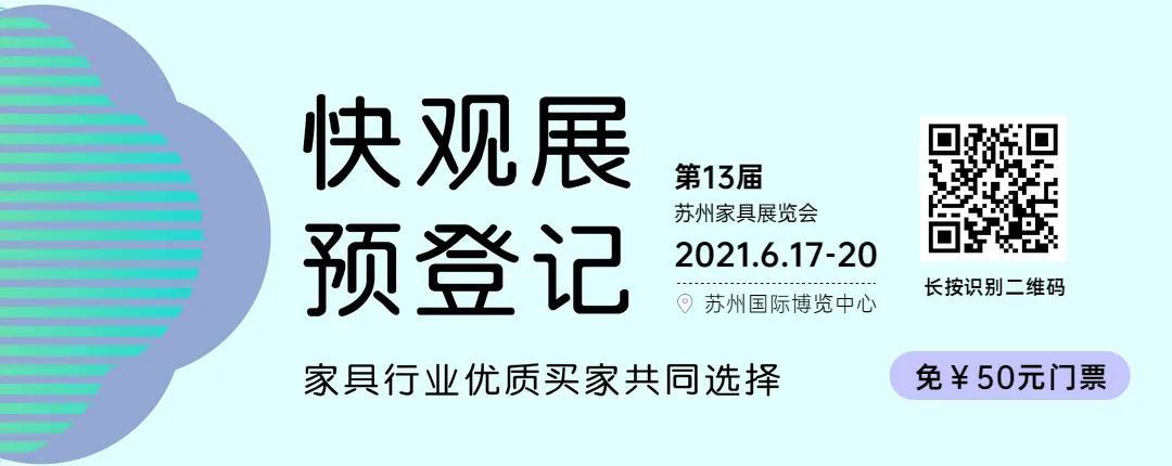 从全局优化稳定产业链,释放行业新活力,2021苏州家具展6月17日开幕!