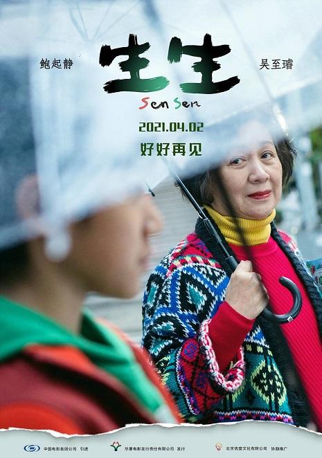 《生生》:定档清明节,网红奶奶快乐直播笑对生死
