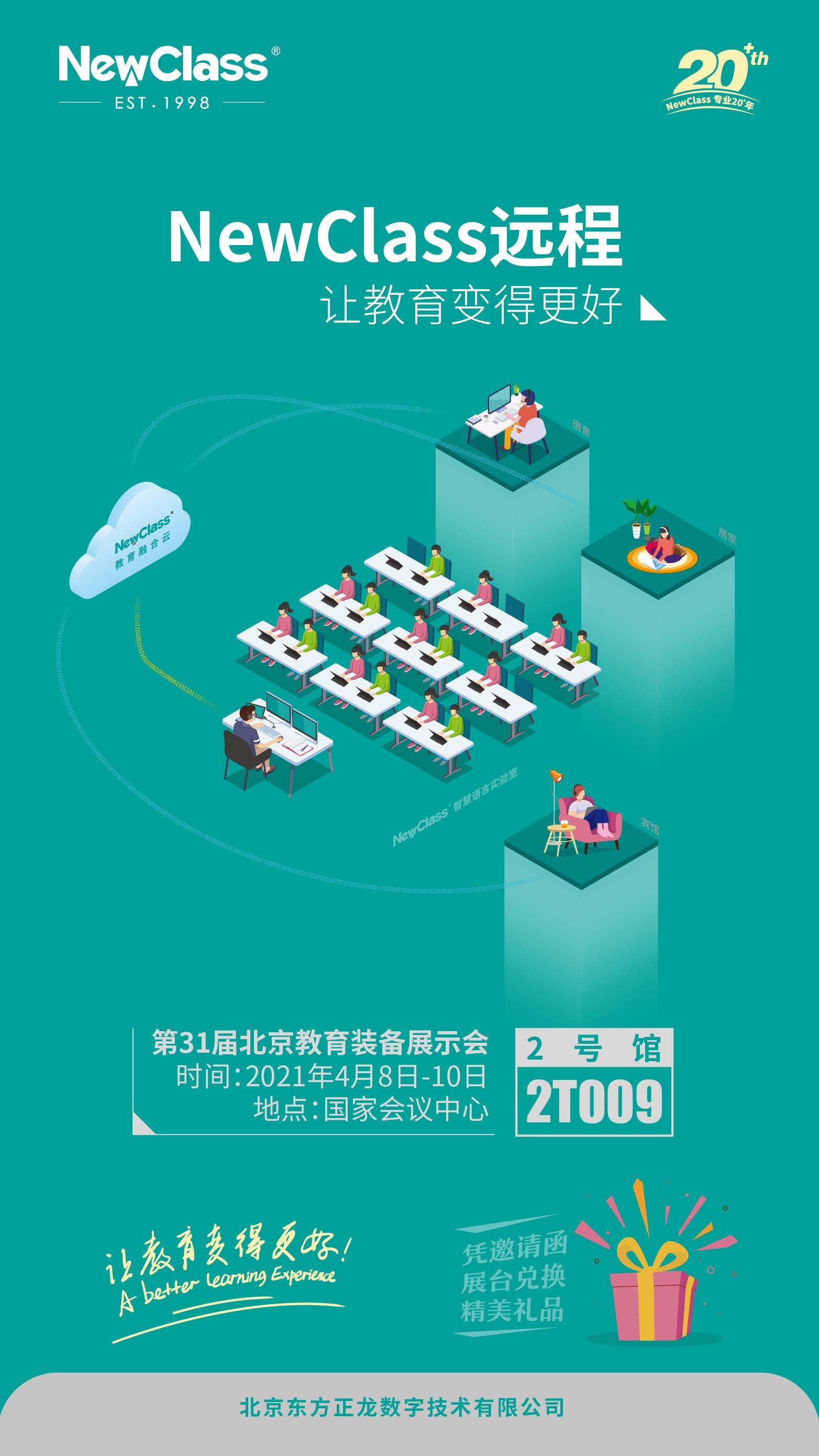 NewClass远程,首秀北京教装展