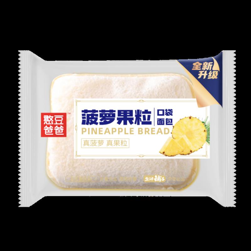 菠萝果粒口袋面包