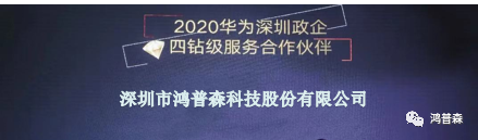 2021年华为首场深圳政企服务伙伴大会 鸿普森斩获多项年度奖项