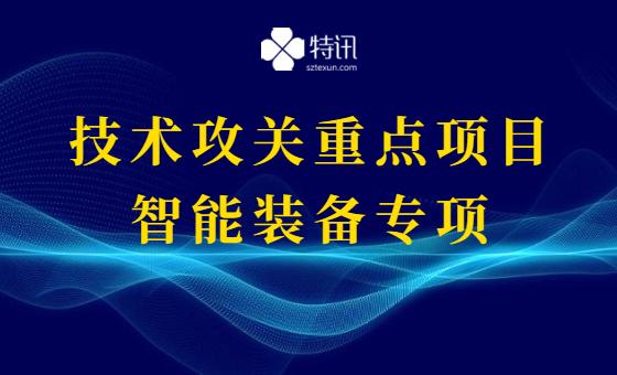 2021年第一批深圳市技术攻关重点项目(智能装备专项)