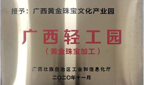 广西轻工园(黄金珠宝加工项目)