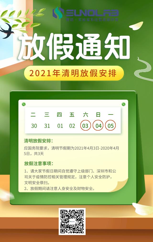 深圳赛诺2021年清明节放假的通知