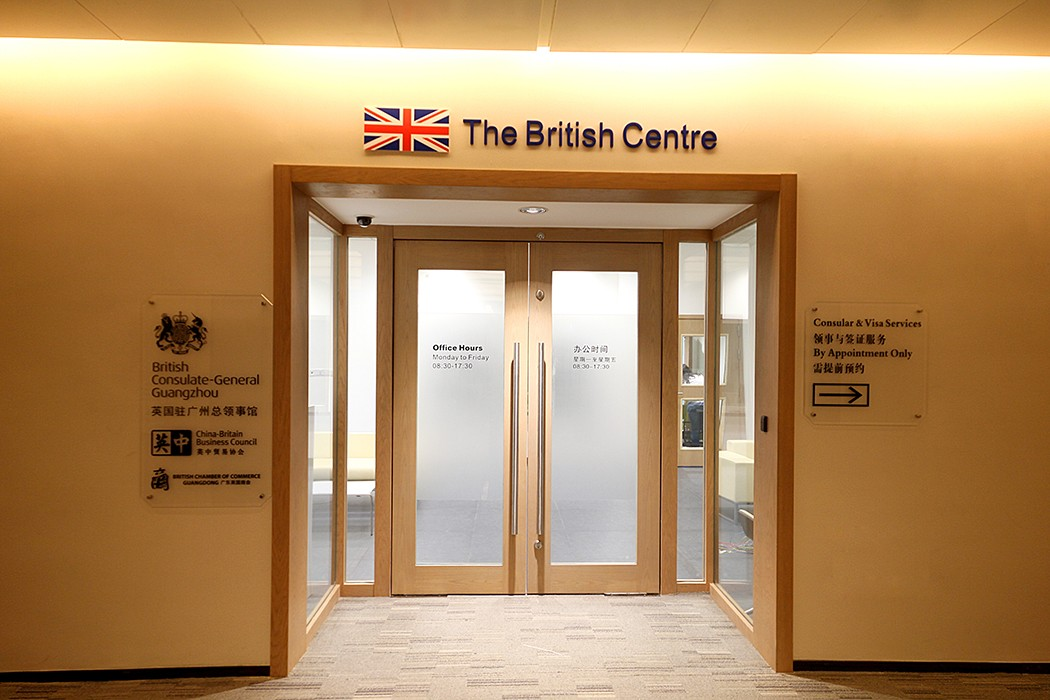 英国领事馆装修工程