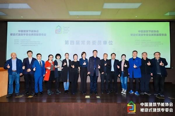中国建筑节能协会被动式建筑专委会第四届第一次委员会