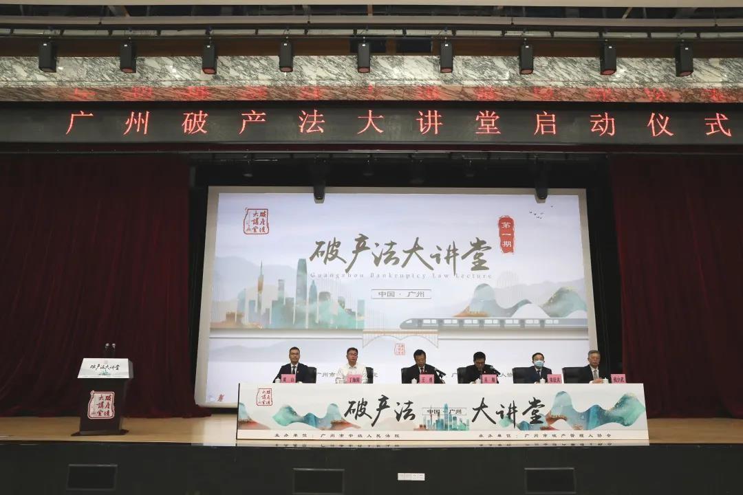 广州破产法大讲堂,开讲啦!