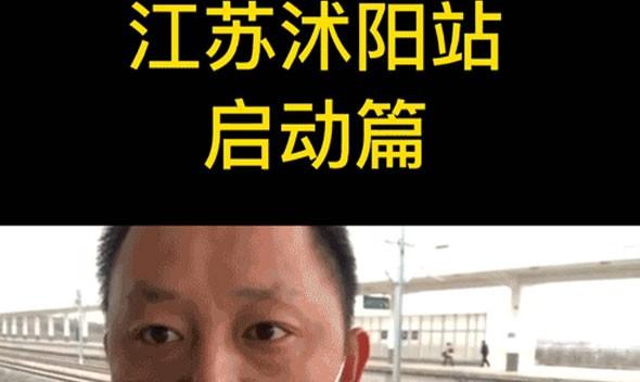 【暖心计划 全国联动】第三站-江苏沭阳站启动