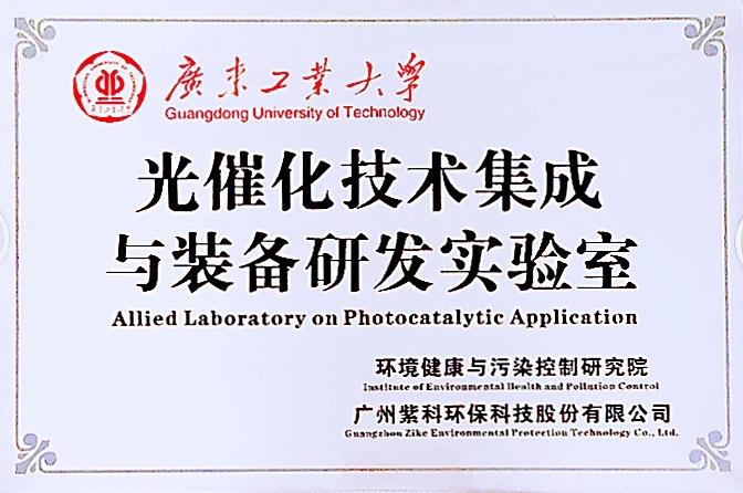 喜訊!紫科環保與共建聯合實驗室合作專利落地