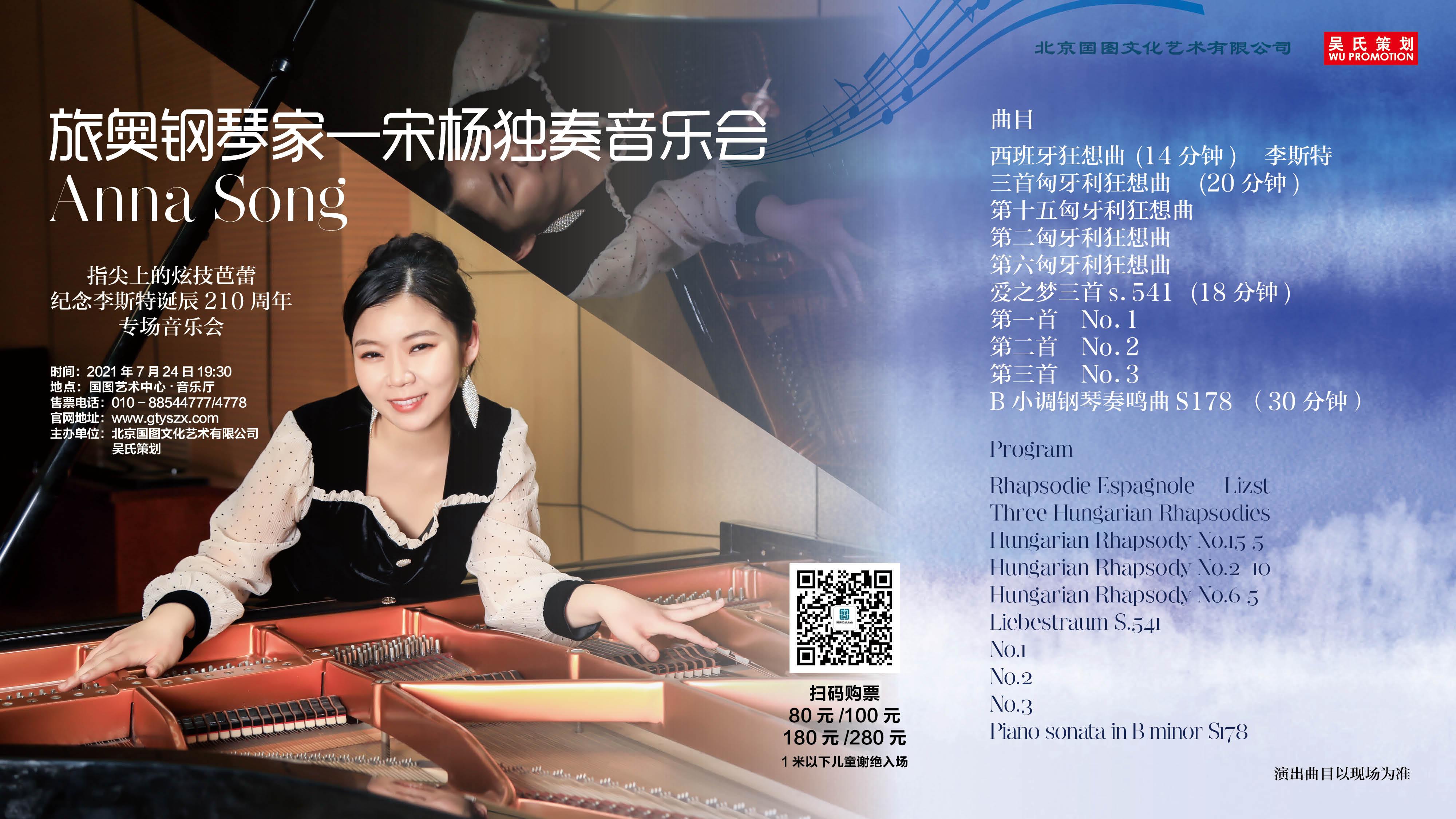 旅奥钢琴家——宋杨独奏音乐会