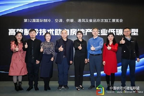 学术盛宴,2021中国制冷展专题研讨会顺利开幕