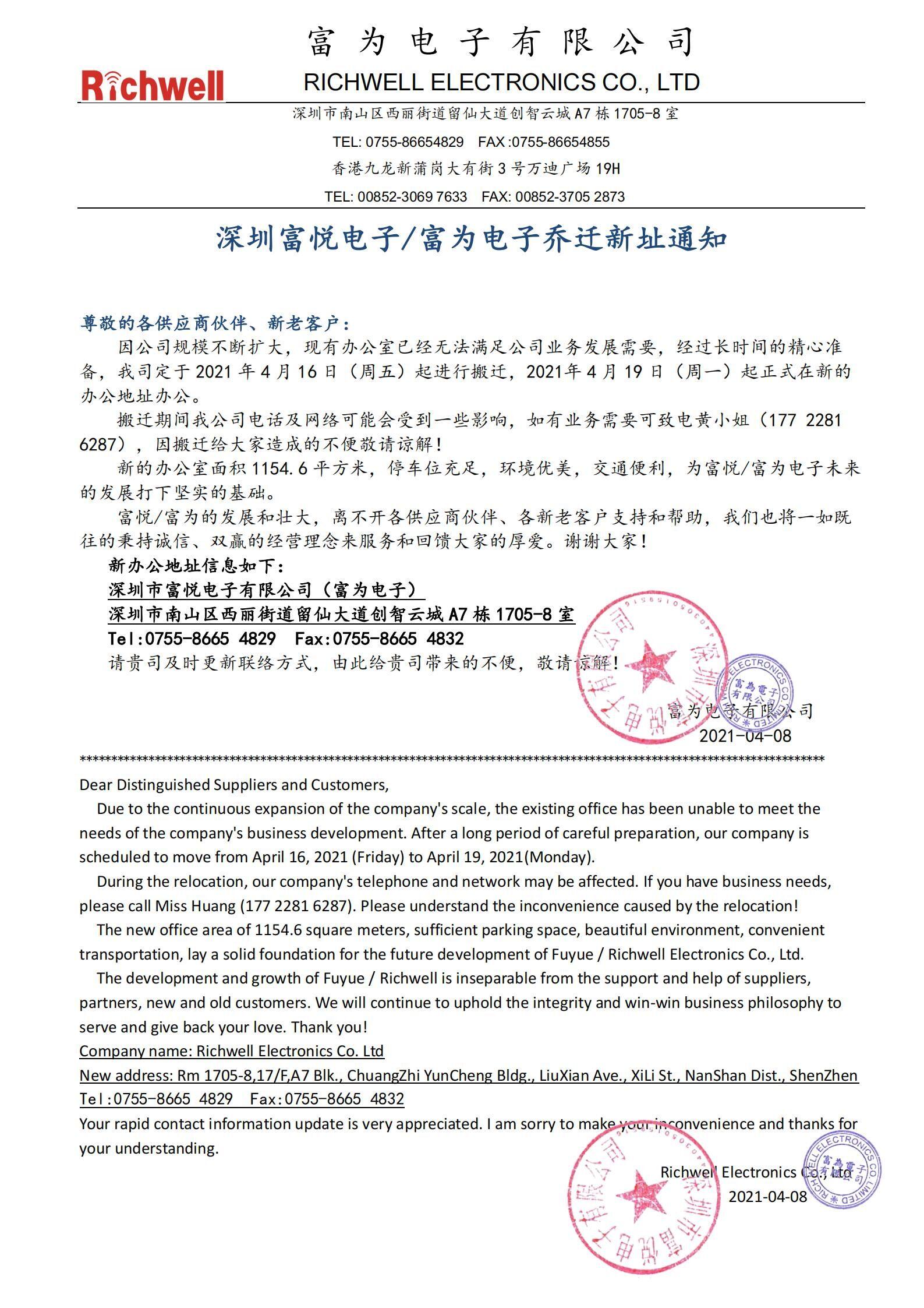 Shenzhen Fuyue Electronics&Richwell Electronics Notice of relocation