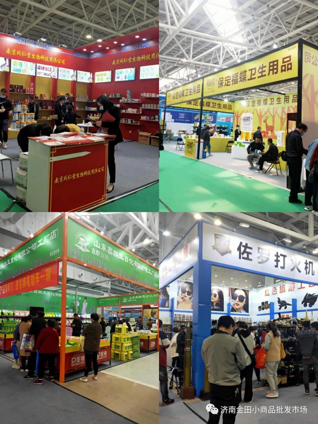 濟南金田市場組織市場商戶參加2021中國臨沂清潔用品博覽會