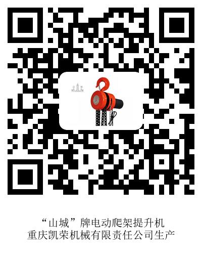 重庆凯荣机械 北京.中国脚手架展会筹备中