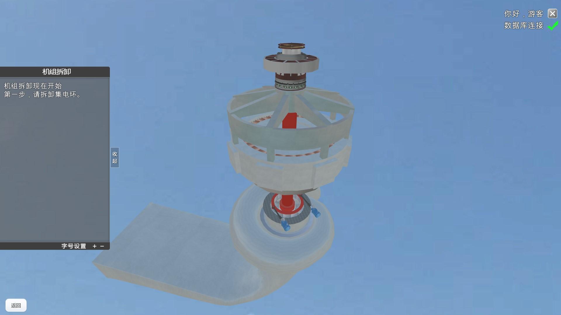 水电机组运行虚拟仿真实训系统