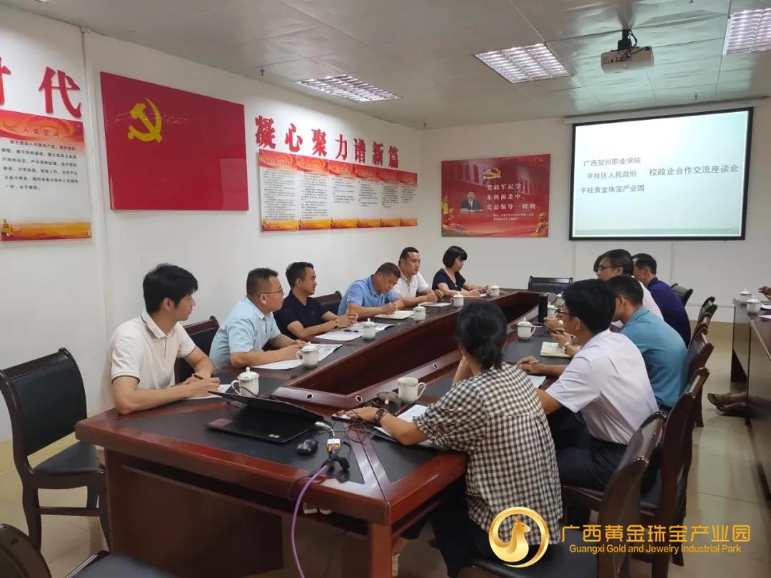"""平桂区:""""三送""""体系助力打造黄金珠宝产业转移新高地"""