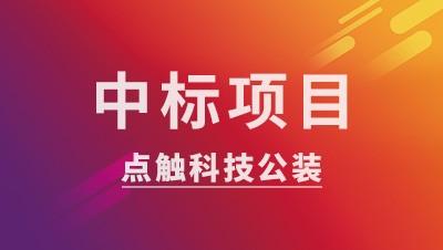 点触科技广州分司公装项目成功中标