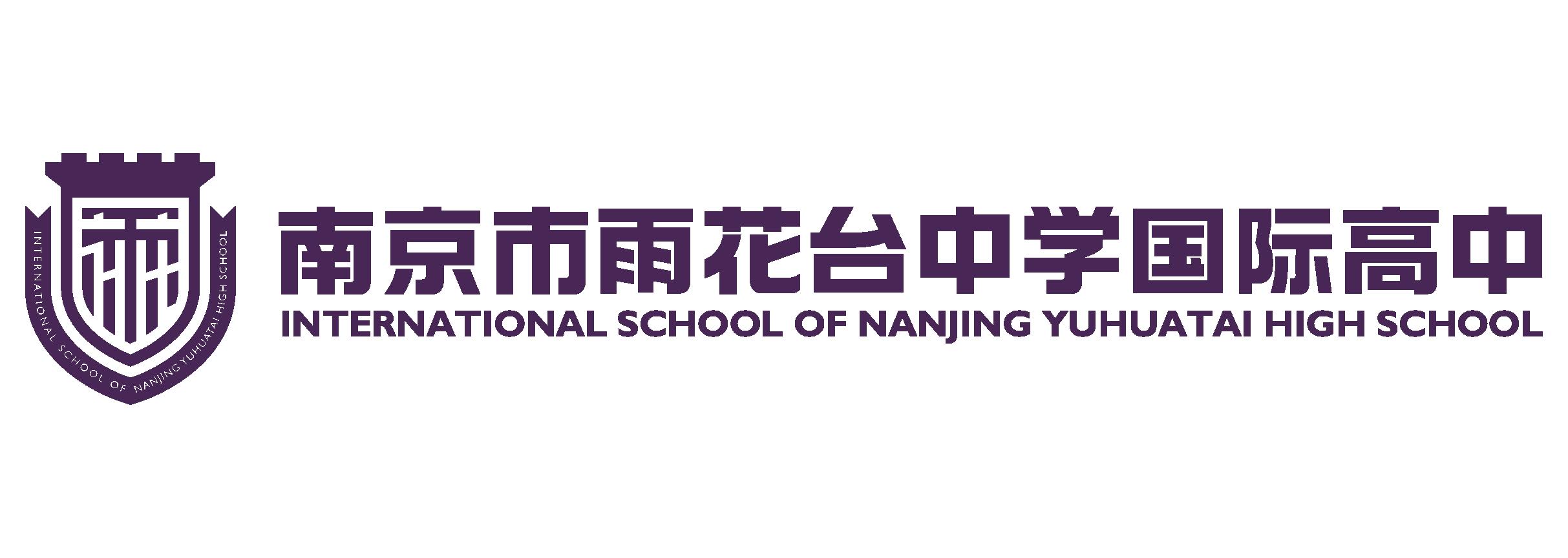 南京市雨花台中学