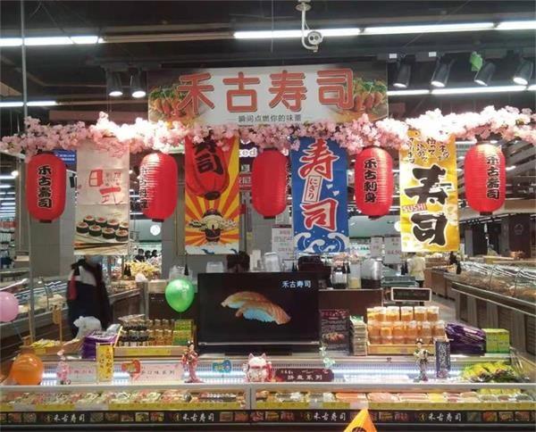 禾古寿司入驻佳乐家青州店