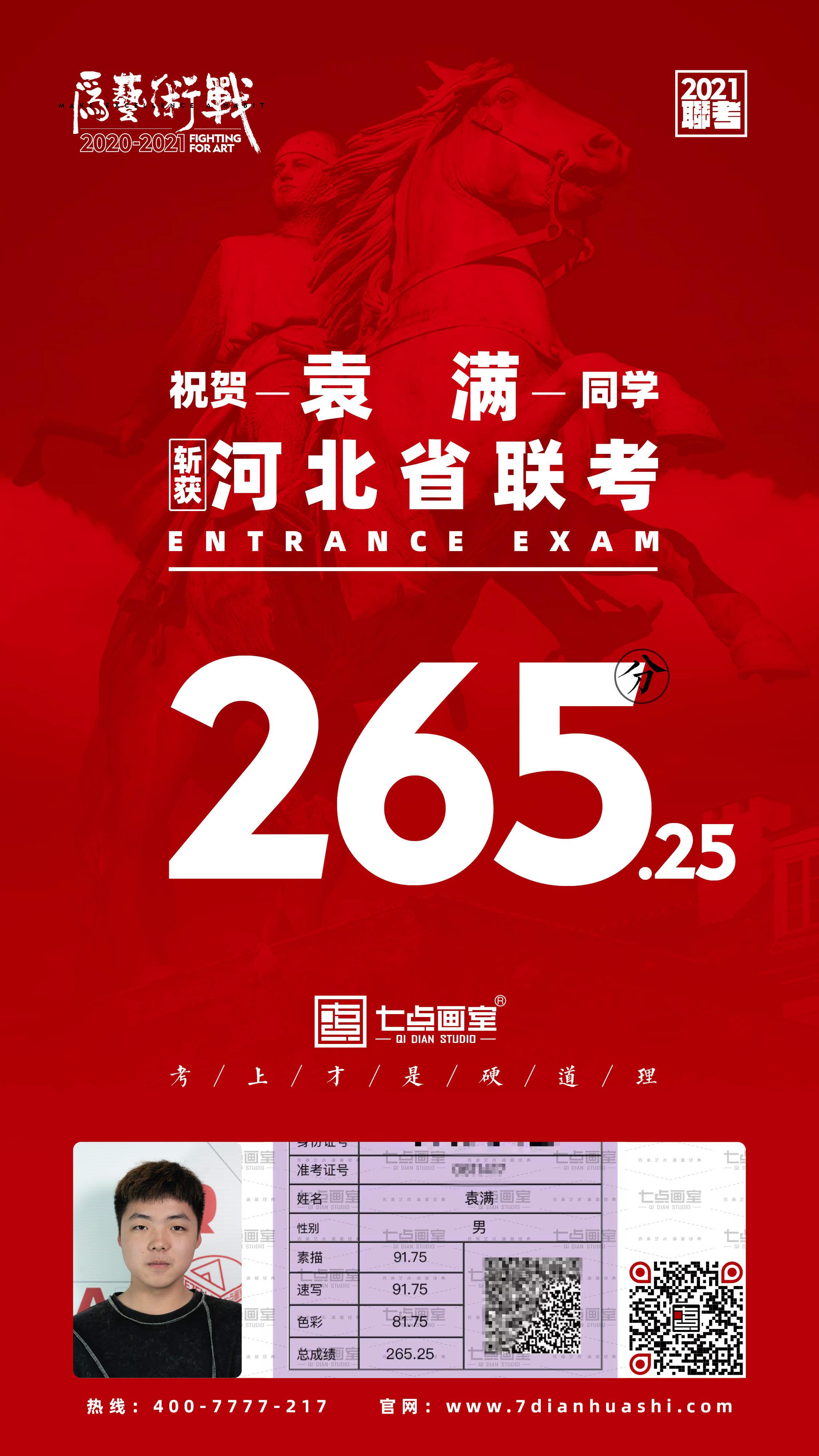 在七点逆袭成学霸,还夺得河北联考265.25高分——七点应届学员袁满专访