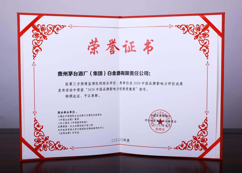 2020中國品牌影響力優秀質量獎