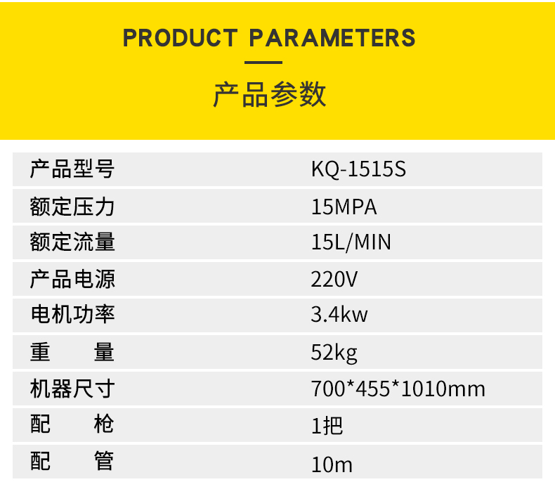 科球KQ-1515S高压清洗机  高压冲洗机设备