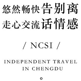 【NCSI·觅春凝力】人间四月天府行 —— 2021启迪网安团建之旅