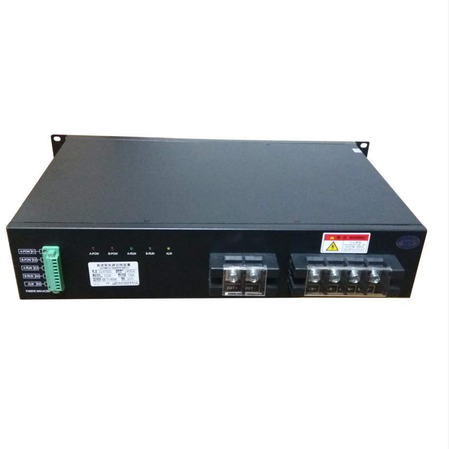 供应直流双电源切换装置24V/48V/110V/220V