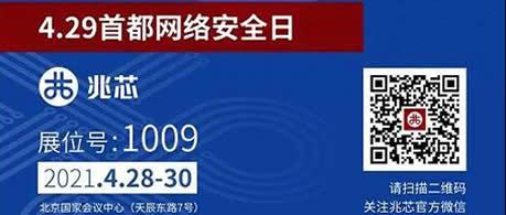 聚焦429首都网络安全日 护航产业信息安全