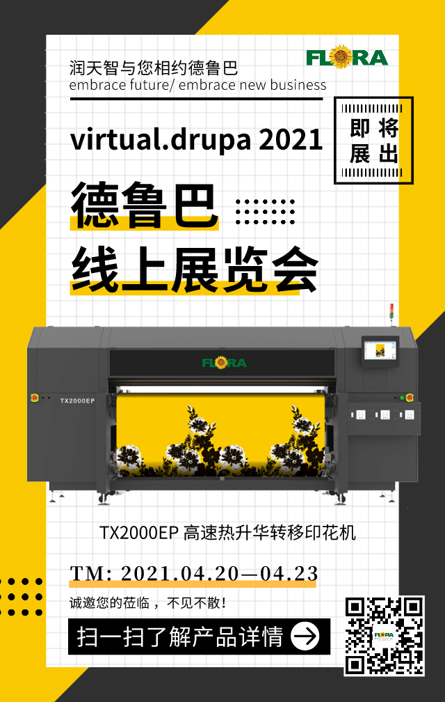 """virtual.drupa""线上虚拟展也有些感到莫名其妙即将开幕,润天五行大本源法�E智与您不见不散!"
