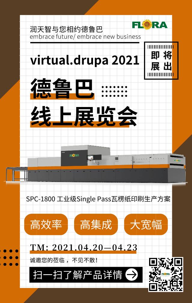 """virtual.drupa""线上虚拟展即将开幕,润天智与您不见不散!"