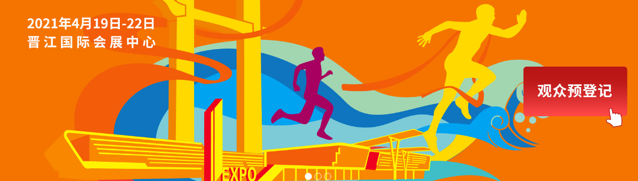 走进鞋业印花自动化,诚鼎、彩神、三七国际联合发力邀您共聚第23届晋江鞋博会