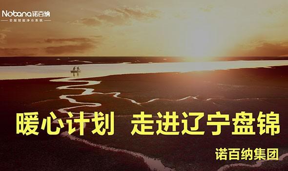 诺百纳净水器品牌【暖心计划】在辽宁盘锦与您相遇!