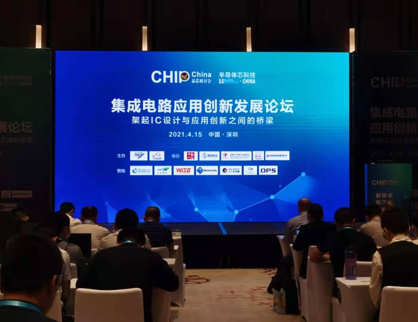 宏旺ICMAX受邀参加集成电路应用创新发展论坛