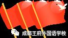 中华崛起迎盛业,世龙腾飞颂党恩——成都王府开展回顾建党百年历程主题党课