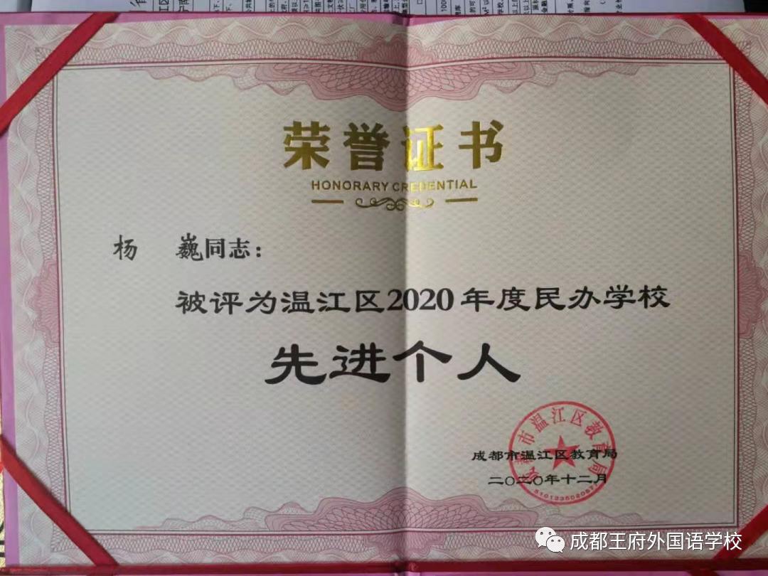 """成都王府荣获温江区""""民办学校先进集体""""称号"""