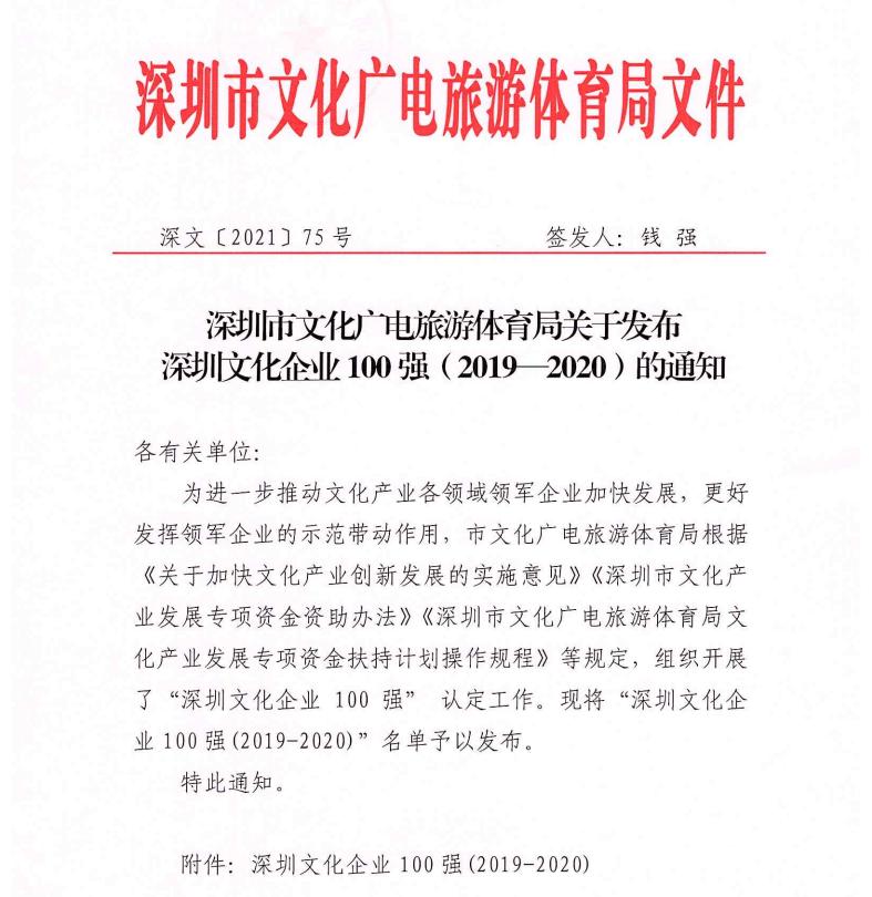 """榜上有名,润天智¤入选""""深圳文化》企业100强"""""""