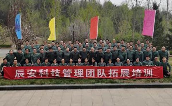 2021年辰安科技核心管理团队 拓展培训及一季度工作交流会在北京顺利召开