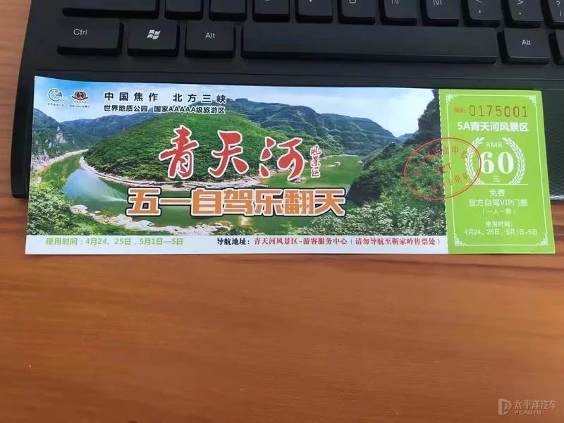 郑州车友五一出行先来打卡 周边景区门票免费领