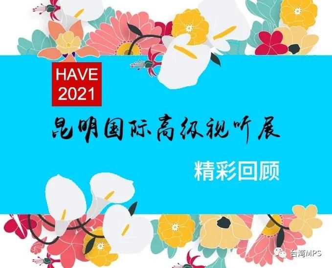 感恩有你,精彩纷呈 | HAVE 2021昆明国际高级视听展回顾